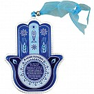 Hamsa English Home Blessing Blue