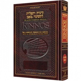 Artscroll Kinnot Interlinear Large Hardback