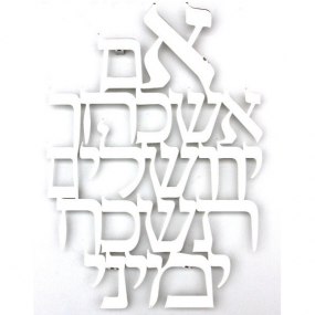 Laser cut Jerusalem blessing - silver large