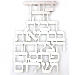 Laser cut home blessing - silver large