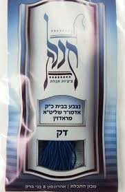 Techelet Tzitzit Strings - thin