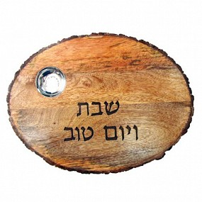 Emanuel Wooden Challah Board - Oval