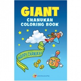 Giant Chanukah Colouring Book
