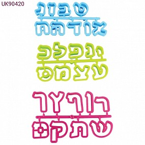 Alef-Bet cookie cutters set