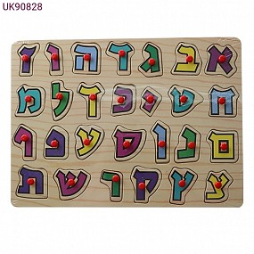 My First Alef Bet Puzzle