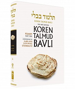 Koren English Talmud - Large. Vol. 6 Pesahim 1