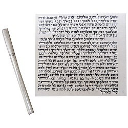 Sefardi Mezuza scroll 12cm