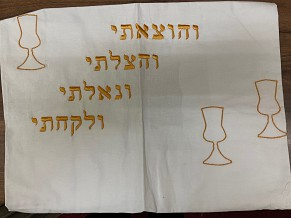 Seder Cushion Cover