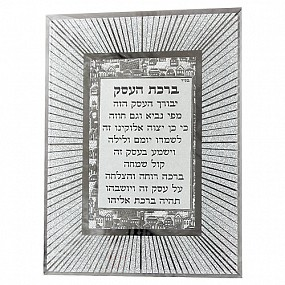 Hebrew Business Blessing - Glass Frame with beams