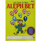 Let's Learn To Write Alef Bet Colouring Book