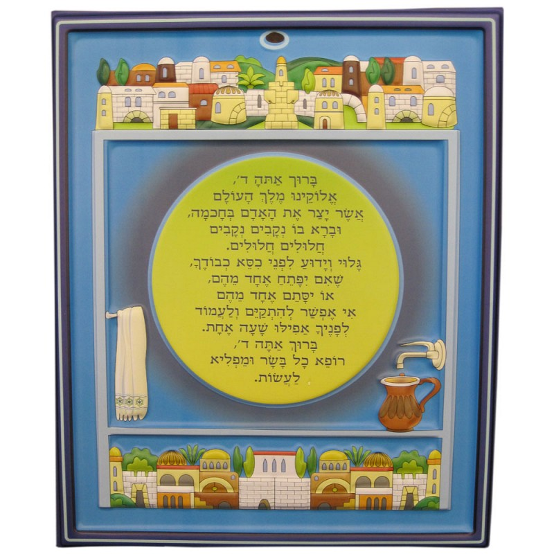 aisenthal judaica kids section posters plastic picture for