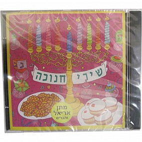 Matan Ariel & Friends - Chanukah Songs (in Hebrew)