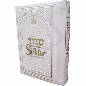 The Classic Artscroll Siddur - Standard Size, White Leather
