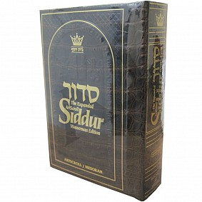 The Classic Artscroll Siddur - Standard Size, Alligator Leather