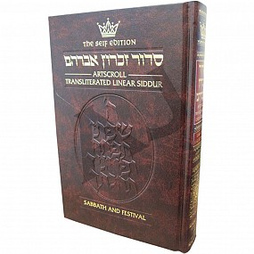 The Seif Edition Shabbat and Festival Transliterated Linear Siddur - Standard Size, Hardback