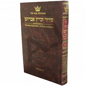The Seif Edition Weekday Transliterated Linear Siddur - Standard Size, Hardback