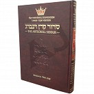 Large Print Siddur - Weekday