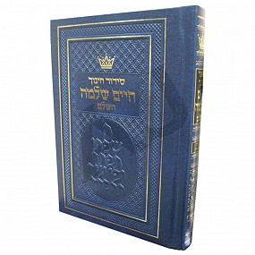Siddur Chinuch Chaim Shlomo - Sefard