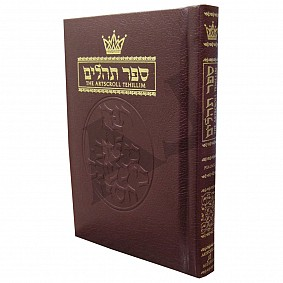 Tehillim / Psalms - Full Size Maroon Leather