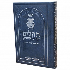 Large Type Tehillim / Psalms Pocket Size