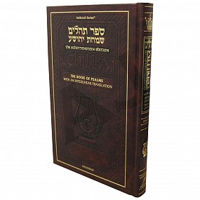 Artscroll Interlinear Tehillim /Psalms - Full Size