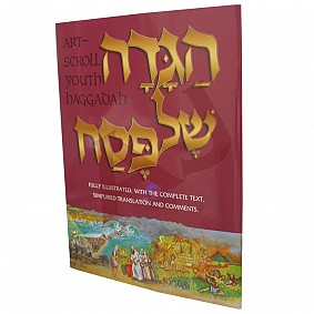 Youth Haggadah - Softback