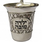 Girls First Kiddush Cup - Nickel