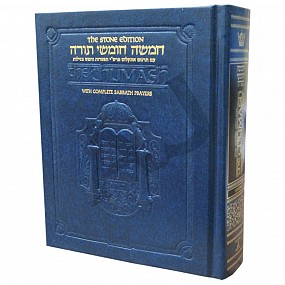The Artscroll Stone Edition Chumash - Pocket Size