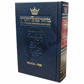 Machzor Pesach - Pocket Size Hard Cover - Ashkenaz