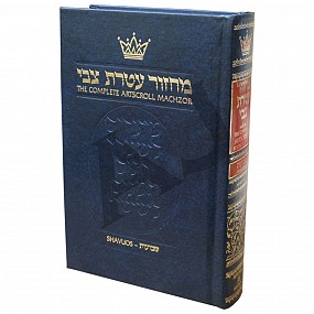 Machzor Shavuot - Pocket Size Hard Cover - Ashkenaz
