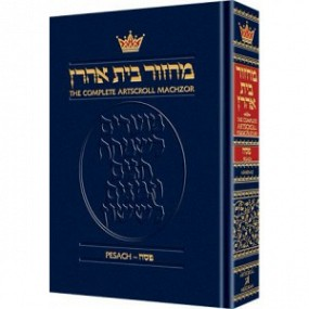 Machzor Pesach - Large - Hard Cover - Ashkenaz