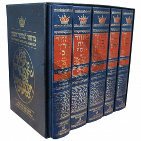 Machzor 5 Vol Slipcased Set Large
