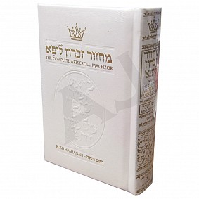 Artscroll Machzor Rosh Hashanah - Full Size - White Leather