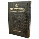 Artscroll Machzor Yom Kippur - Alligator Leather