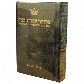 Machzor Shavuot - Large -  Alligator Leather - Ashkenaz