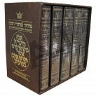 Machzor 5 Vol Slipcased Set Large - Alligator Leather