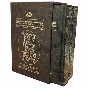 Artscroll Rosh Hashanah & Yom Kippur Machzor Set - Alligator Leather