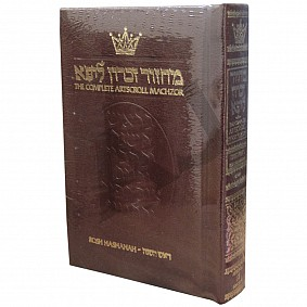 Artscroll Machzor Rosh Hashanah - Maroon Leather - Pocket Size