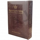 Artscroll Machzor Yom Kippur - Maroon Leather - Pocket Size