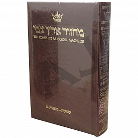Machzor Shavuot - Pocket Size -  Maroon Leather - Ashkenaz